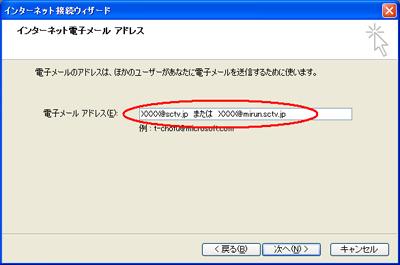 サポート情報 メールソフトの設...
